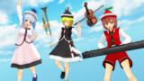 プリズムリバー三姉妹Ver3.00(モデル配布)