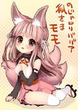 のじゃロリババア狐さま モモ(初描き)