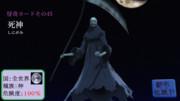 【怪奇カード-その45】死神(しにがみ)