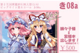 【第十五回博麗神社例大祭】ゆかゆゆ本出します!