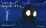 【MMD-OMF8】海坊主(うみぼうず)モデル配布