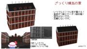 【MMD-OMF8】ざっくり煉瓦の家Br_J