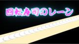 【MMD-OMF8】回転寿司のレーン【モデル配布】