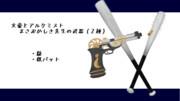 【MMD-OMF8】わか式まさおかしき先生の武器(2種)