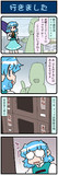 がんばれ小傘さん 2705