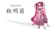 【MMD-OMF8】シュウメイギク