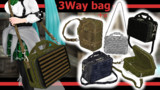 Molle System 3way bag 【MMDモデル配布】【モデル配布1周年】
