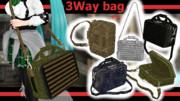 Molle System 3way bag 【MMDモデル配布】【モデル配布1周年】