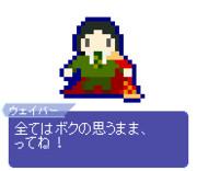 【ドット】諸葛孔明〔エルメロイⅡ世〕