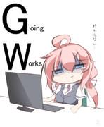 GW社畜ちゃん