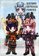 お姉妹の防衛軍