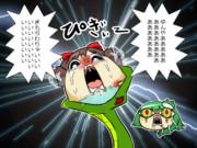 ぴぎぃー(虐)