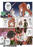 砲雷撃戦新刊告知