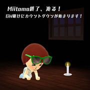 Miitomo終了、GW明けにカウントダウン