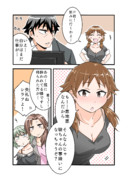 武早苗漫画