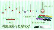 【MMD-OMF8】円形床パーツ&星ランプ【配布】