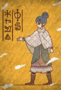 【壁画】志摩リン