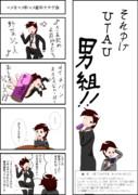 【UTAU】それゆけUTAU男組!! 2【4コママンガ】