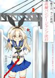 駆逐艦、空への挑戦。