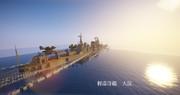 【Minecraft】軽巡洋艦 大淀
