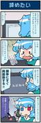 がんばれ小傘さん 2708