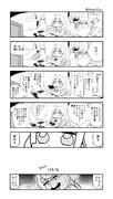 あんずちゃん漫画『連休のあんずちゃん』
