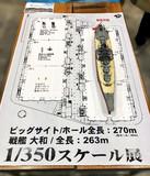 戦艦大和やビッグサイトの1/350スケール展