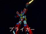 【MMD-OMF8】ブライガー