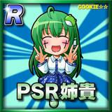 PSR姉貴(レア)