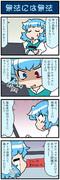 がんばれ小傘さん 2709