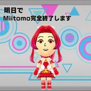 明日でMiitomo終了します