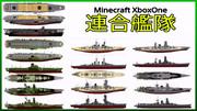 XboxOne 連合艦隊