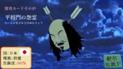 【怪奇カード-その49】平将門(たいらのまさかど)の怨霊