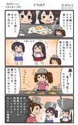 赤城ちゃんのつまみ食い 249