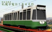 【MMD-OMF8】札幌市電D1040形