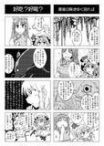 東方4こま漫画げきじょーⅪ