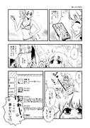 あんきら漫画『知ってる香り』