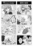 東方4こま漫画げきじょーⅫ
