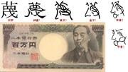 漢字の成り立ち「蔑」
