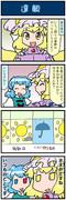 がんばれ小傘さん 2712