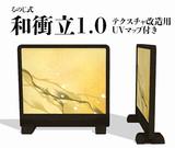 和衝立1.0【MMDアクセサリ配布】