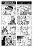 東方4こま漫画げきじょー⑬