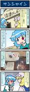 がんばれ小傘さん 2713