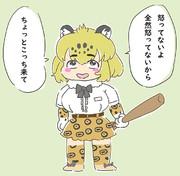 キレたジャガーちゃん