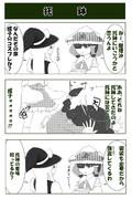 巫女コマ漫画