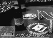 サンセット・サルサパリラの広告!モノクロバージョン!