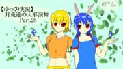 月兎達の人形演舞サムネ絵 Part.28