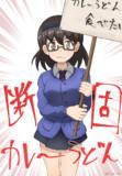 【ガルパン】カレーうどん食べたい!!!