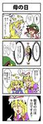【東方4コマ】八雲さんちの母の日