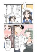 武楓と橘さん